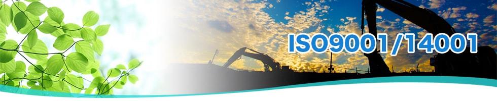 今明水道株式会社|ISO9001/14001