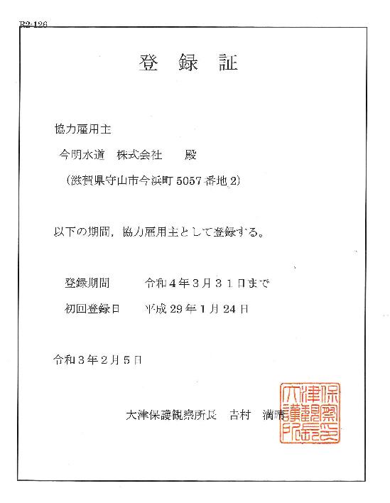大津保護観察所 協力雇用主の登録証