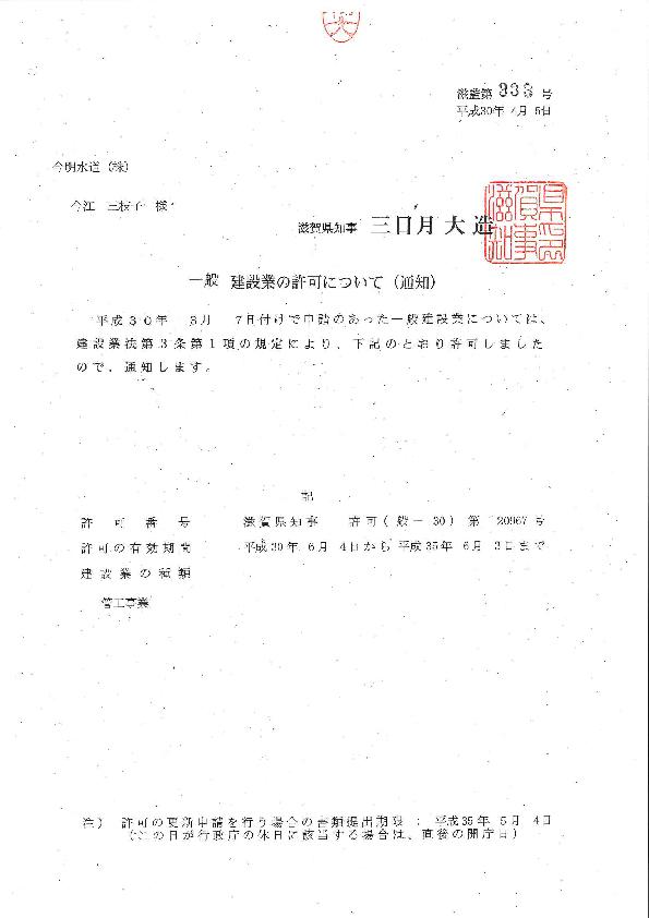 滋賀県一般建設業許可証