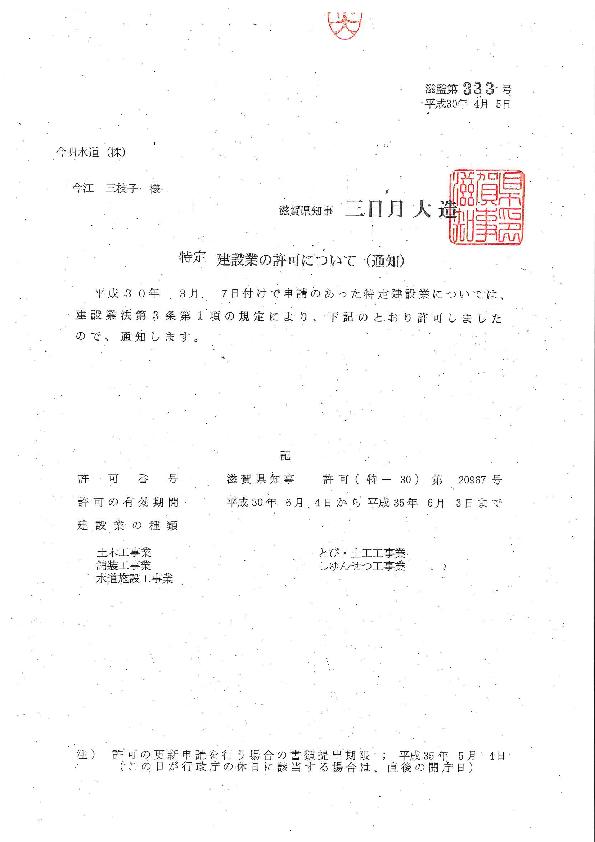 滋賀県特定建設業許可証